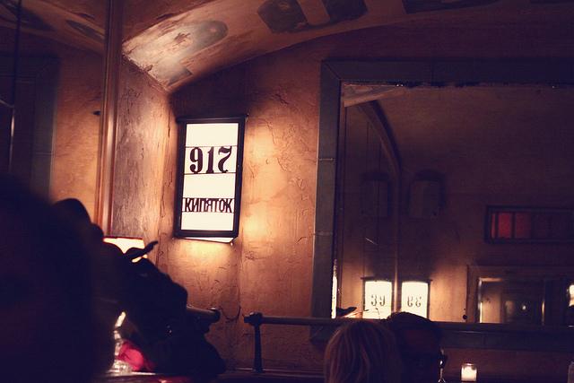 krok upp barer Williamsburg